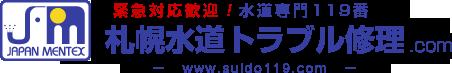 札幌水道トラブル修理.com